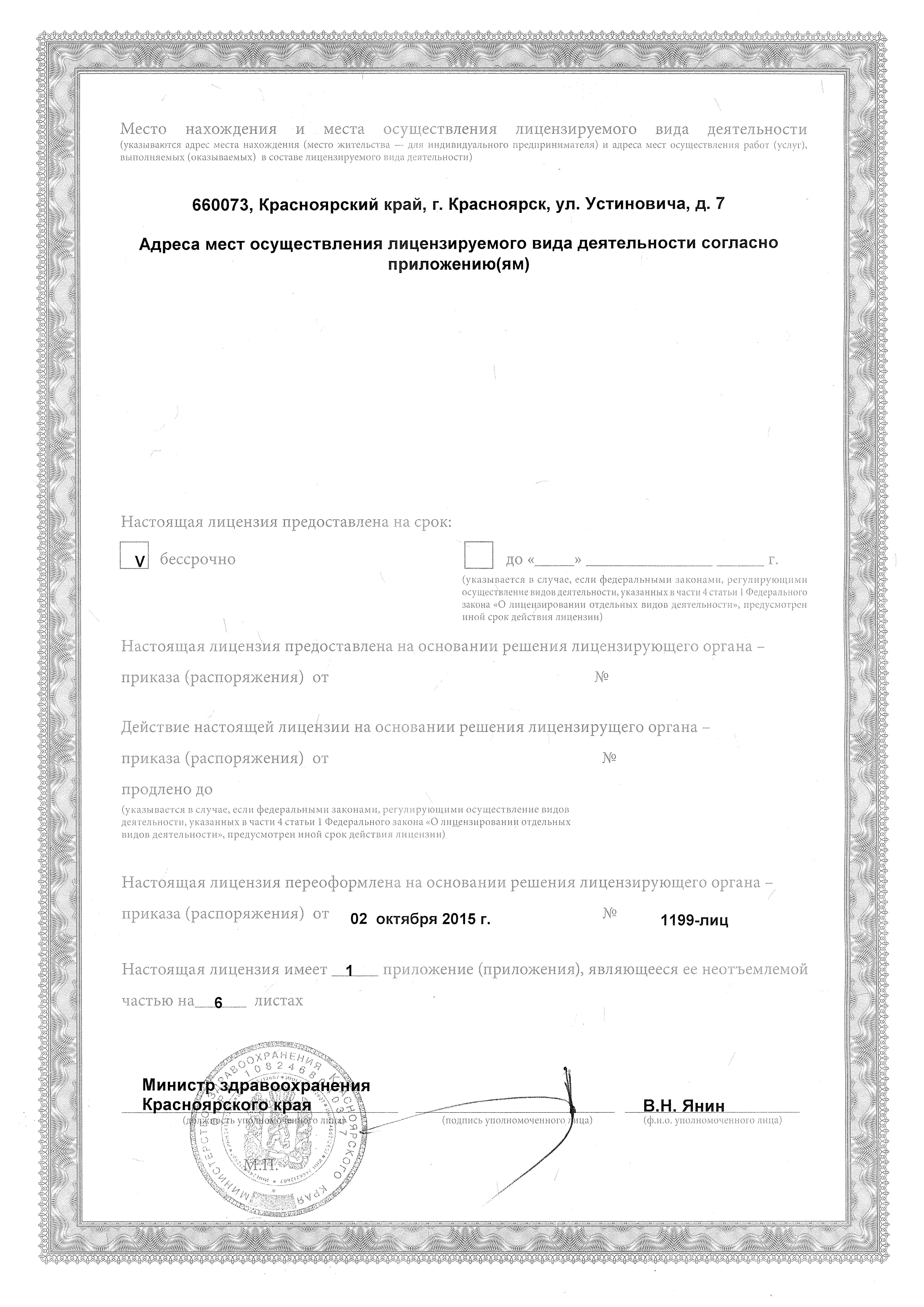 Лицензия 62-1